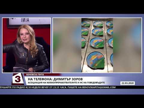 """""""Беновска пита"""" :  Гост е Димитър Зоров от Асоциация на млекопреработвателите и НС на говедовъдите"""