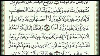 sorat alkahf mp3