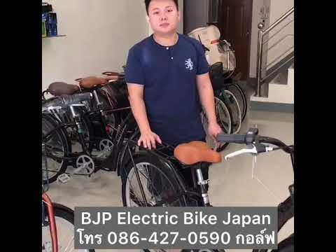 รีวิว จักรยานไฟฟ้า ยี่ห้อ Airbike ใช้งานได้ 3 ระบบ