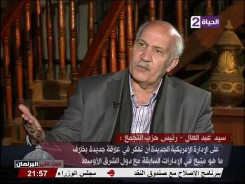 """عين على البرلمان - عبد العال """" ليس لدينا عقائد  لليسار في مصر وطريقنا طويل في الممارسة السياسية"""