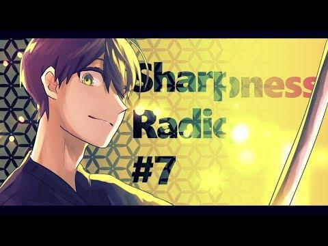 Sharpness Radio【第7回】