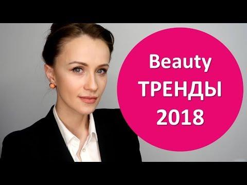 Beauty ТРЕНДЫ 2018. Чем удивят нас производители? photo
