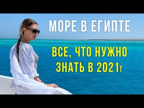 Египет ОТКРЫТ — Море в ХУРГАДЕ Круче, Чем в ШАРМЕ!? ЗАЧЕМ Переплачивать? Весь день на ЯХТЕ за 24$!