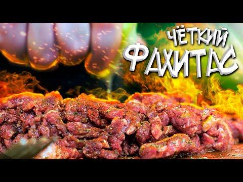 Кайфую от Фахитас с двумя соусами | Всем готовить и кайфовать со мной!