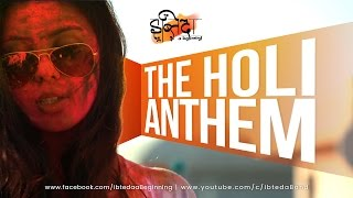 The holi anthem - ibteda05 , Acoustic