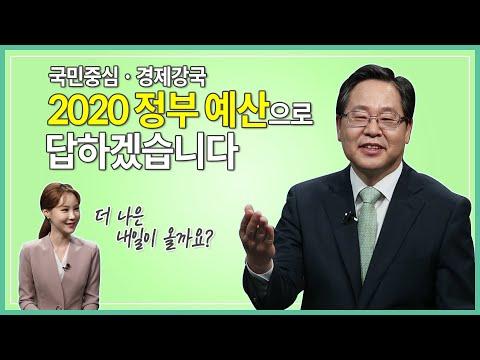 국민중심·경제강국 2020 정부 예산안 | 기획재정부