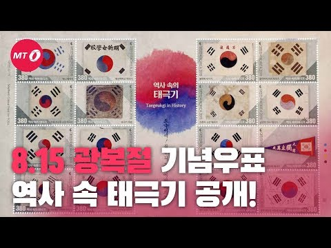 '역사 속 태극기' 모습은? …광복절 맞이 기념우표 발행