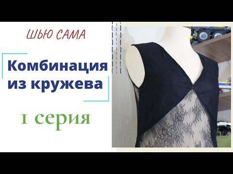 Шью сама КРУЖЕВНУЮ КОМБИНАЦИЮ/1 серия
