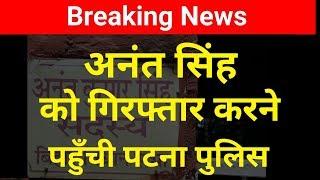 Anant Singh को उठा ले जाने को Patna बंगले पर पहुंच गई Police, चल रही बड़ी कार्रवाई | LiveCities