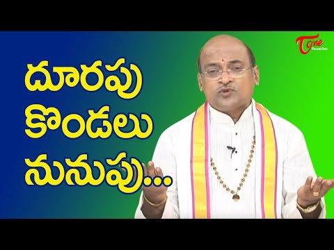 దూరపు కొండలు నునుపు… | Garikapati Narasimharao | TeluguOne