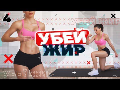 УБЕЙ ЖИР 4 Тренировки Для Похудения ДОМА