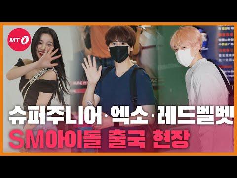 엑소·레드벨벳·슈퍼주니어…'SM타운 라이브' 출국 ...