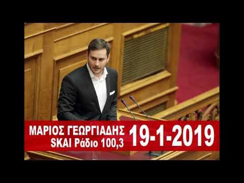 Μάριος Γεωργιάδης στο ΣΚΑΪ Ράδιο (19-1-2019)