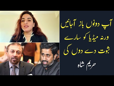Hareem Shah Interview About Her Marriage