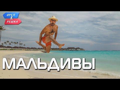 Мальдивы. Орёл и Решка. Ивлеева VS Бедняков (eng, rus sub)