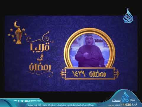 قريبا في رمضان على شاشة قناة الندى الإعلامي إبراهيم اليعريي