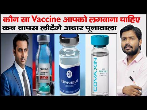 Which Vaccine is Best | Adar Poonawalla |