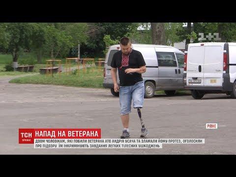 Двом чоловікам, які побили протезованого атовця на Рівненщині, оголосили підозру