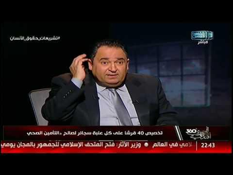 محمد على خير: تخصيص 40 قرش على كل علبة سجاير للتأمين الصحى