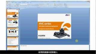 AVer視訊會議系統加值軟體-ScreenShare