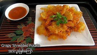 အာလူးၿခစ္ေၾကာ္ (Crispy Shredded Potato) English & Myanmar Sub