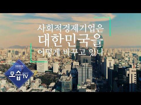 [기획재정부, 모습TV] 사회적경제기업은 대한민국을 어떻게 바꾸고 있나(30초 Ver.)