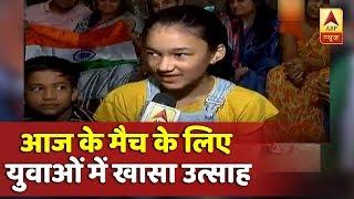 India Vs Pakistan: सूरत में मैच देखने के लिए जोश में फैंस, देखिए |  ABP News Hindi