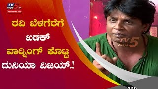 Duniya Vijay Shocking Reaction on Ravi Belagere | Duniya vijay | Ravi Belagere | TV5 Sandalwood