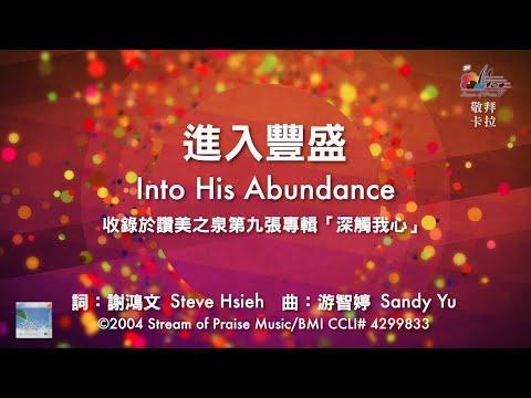 Into His AbundanceOKMV (Official Karaoke MV) -  (9)