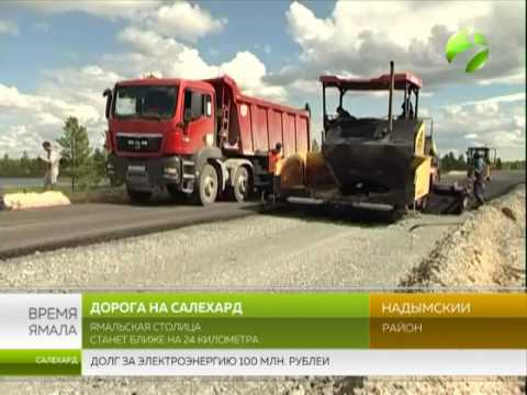 Дорога на Салехард. Ямальская столица станет ближе на 24 км