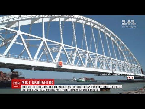 Росіяни розпочали монтаж залізничних арок Керченського мосту