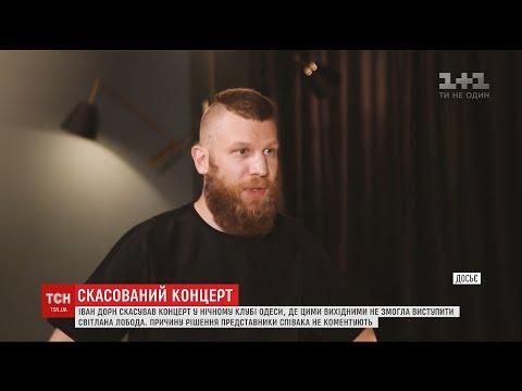 Дорн скасував концерт у Одесі, де на вихідних активісти зірвали виступ Лободи