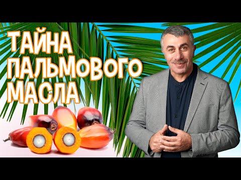 Тайна пальмового масла - Доктор Комаровский