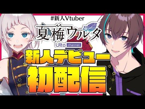 【初配信】新人Vtuber・夏梅ウルタ、デビュー!【#新人Vtuber】