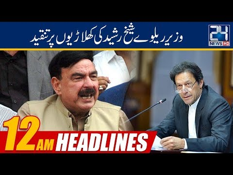 News Headlines | 12:00am | 25 March 2019 | 24 News HD