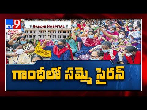 నేటి నుంచి గాంధీలో నిరవధిక సమ్మె - TV9