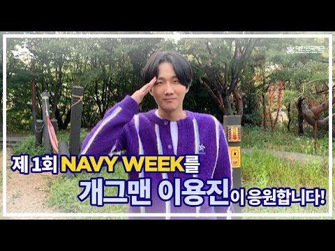 [제1회 NAVY WEEK 축전 영상] 해군 출신 '개그맨 이용진'이 NAVY WEEK를 응원합니다!