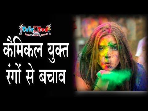 केमिकल युक्त रंगों के दुष्प्रभाव से कैसे बचे? | Best Holi Skin and Hair Care Tips | Talented India