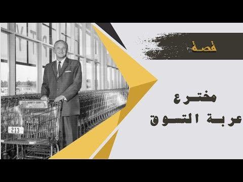 قصة مخترع عربة التسوق سيلفان جولد مان