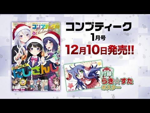 『コンプティーク 2019年1月号』 発売CM