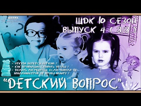 «Детский вопрос» (10 сезон 4 выпуск) - Доктор Комаровский