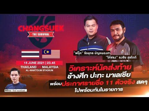 🔴 LIVE  วิเคราะห์ส่งท้ายก่อนเกม ทีมชาติไทย พบ ทีมชาติมาเลเซีย ศึกคัดบอลโลก 2022 นัดสุดท้าย!
