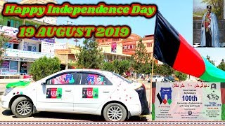 AFGHANISTAN CELEBRATE INDEPENDENCE DAY | ITS 100TH ANNIVERSARY OF INDEPENDENCE DAY