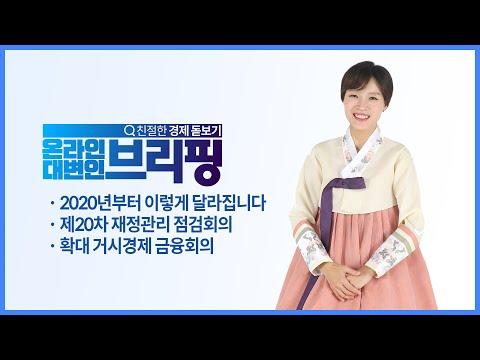 친절한 경제 돋보기 - 온라인 대변인 브리핑 10회 | 기획재정부