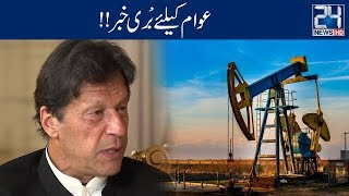 Oil, Gas Reserves Not Found In Pakistan