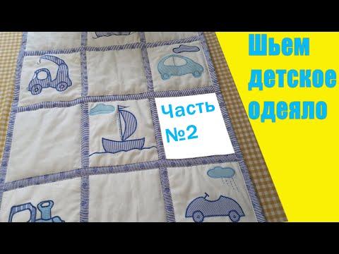 Шьем детское одеяло для мальчика    Часть №2 photo