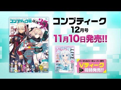 『コンプティーク 2018年12月号』 発売CM
