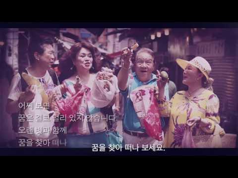 Seniors Love to Travel 30 seconds (Korean)