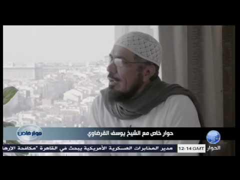 د. سلمان العودة يحاور الشيخ يوسف القرضاوي في لقاء خاص على قناة الحوار