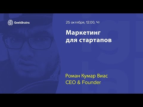 Роман Кумар Виас: Маркетинг для стартапов. Вебинар GeekBrains
